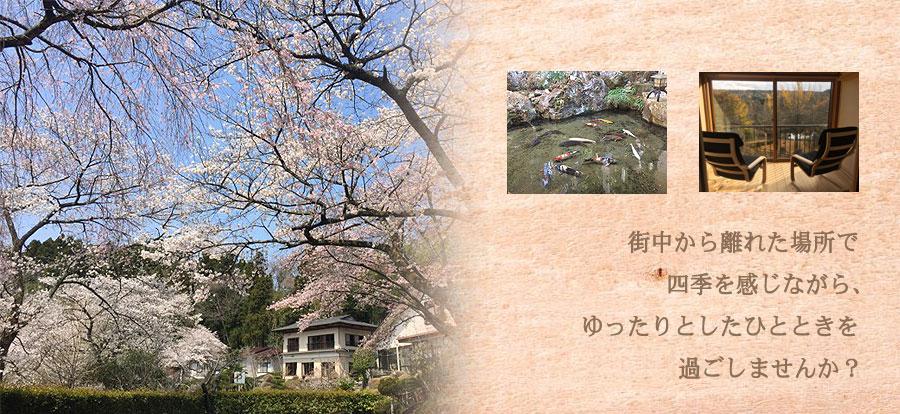 福島県南相馬市旅館・抱月荘